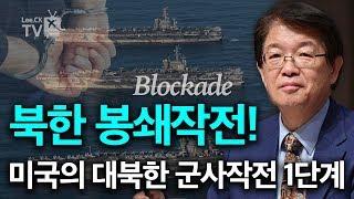 [이춘근의 국제정치 17회] 미국의 대북한 군사작전 1단계: 봉쇄작전