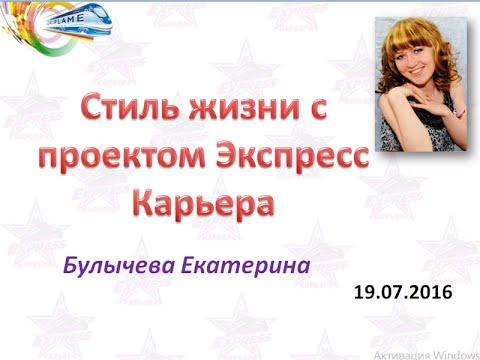 Екатерина Булычева, директор Зачем делать заказы как наладить свой ЛТО