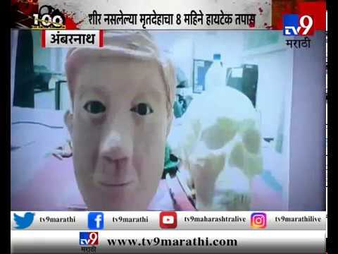 Ambernath: शीर नसलेल्या मृतदेहाचा हायटेक तपास | Three-Dimensional Superimposition ची कमाल-TV9