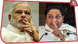Election Results Live: 'BSP किसी भी हालत में BJP का नहीं करेगी समर्थन'