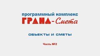 """Объекты и сметы в ПК """"ГРАНД-Смета"""". Видеоурок №2."""