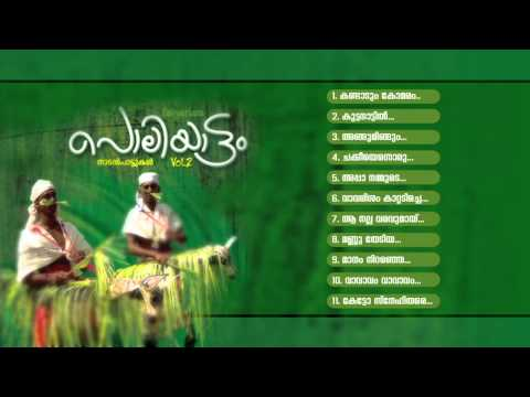 പൊലിയാട്ടം | Poliyattam Vol - 2 | Malayalam Folk Songs | Nadan Pattukkal Audio jukebox