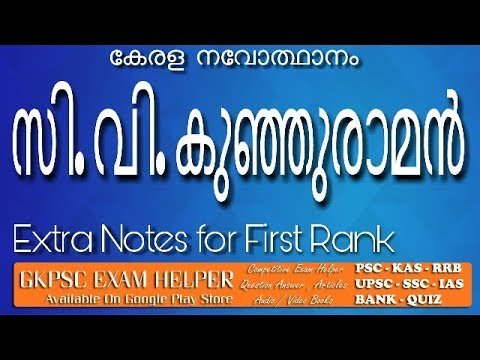 C  V  Kunjuraman Kerala Renaissance - Previous Question Answer Kerala PSC  Coaching Class Malayalam#