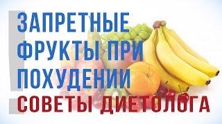 Какие фрукты нельзя есть при похудении? Советы диетолога