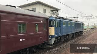 『信越線 ELぐんまよこかわ 国鉄EF64形電気機関車 (1001号機+40系客車+国鉄D51形蒸気機関車)』