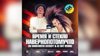 Время и Стекло - Навернопотомучто (DJ Ozeroff & DJ Sky Remix)