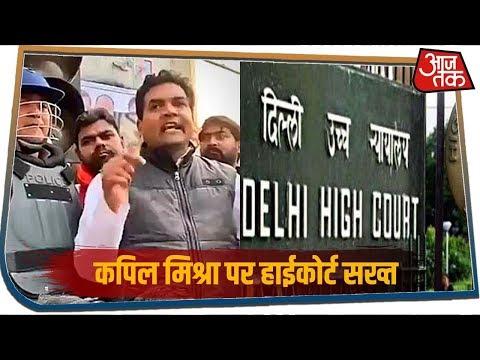 Kapil Mishra के बयान पर Delhi Police High Court सख्त, पुछा क्यों नहीं किया गया FIR?