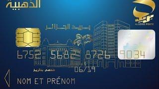 كيف تحصل علي بطاقة الدفع الالكتروني الجزائرية وتمتع بتسوق عبر الانترنت 😯