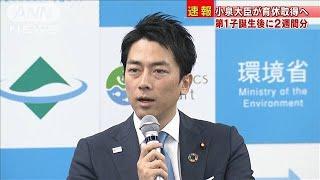 小泉大臣が育休取得を表明・・・自民党内は冷ややか(20/01/15)