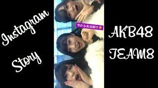171212 AKB48 チーム8 小田えりな 行天優莉奈 倉野尾成美 坂口渚沙 佐藤...
