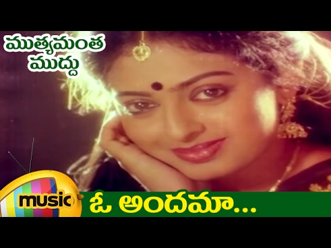 O Andama Full Video Song | Muthyamantha Muddu Telugu Movie Video Songs | Rajendra Prasad | Seetha