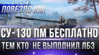 СУ-130 ПМ БЕСПЛАТНО ВОТ! ПОВЕЗЛО ТЕМ КТО НЕ ВЫПОЛНИЛ МАРАФОН WOT! ЛАЙФХАК ПРЕМ ТАНК В world of tanks