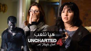 هيا نعلب مع لوليا - Uncharted 4: A Thief's End PS4 Gaming