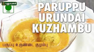 Paruppu Urundai Kuzhambu   Puthuyugam Recipes