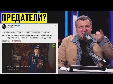 Смотреть всем! Соловьев в ГНЕВЕ: Навальный перешел все границы ОСКОРБИВ ветеранов