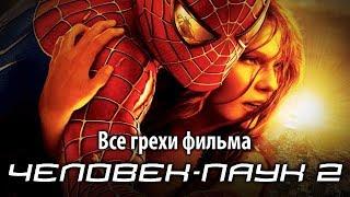 """Все грехи фильма """"Человек-паук 2"""""""