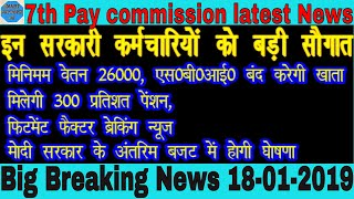 7th Pay Commission Latest Top Four Breaking News On Minimum Pay, Pension 300 Percent Fitment Factor