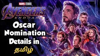 Avengers End Game movie Oscar Nomination Details in Tamil | What about RDJ | Explained in Tamil