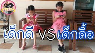 ละครสั้นหรรษา Ep.8 สอนใจ  | เด็กดี vs เด็กดื้อ  | ตอง ติง โชว์