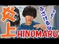 【RADWIMPS】HINOMARU 一連の出来事と今僕が思うこと