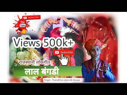 लाल बंगड़ी Lal Bangadi Rajasthani Marwari Song Thanu Khan Jeena