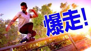街中を自由にローラースケートで爆走出来るゲームが楽しすぎた thumbnail