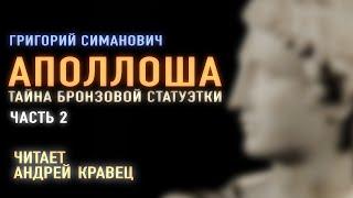 """Аудиокнига. Г.Симанович """"Аполлоша"""".Читает Андрей Кравец.Часть2."""