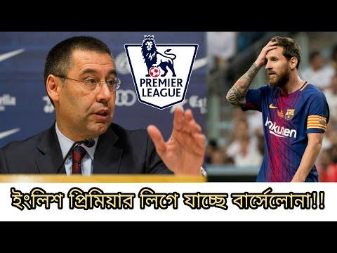 কোন লিগে যাচ্ছেন বার্সেলোনা? জানালেন বার্সা প্রেসিডেন্ট | Barcelona latest news | Messi