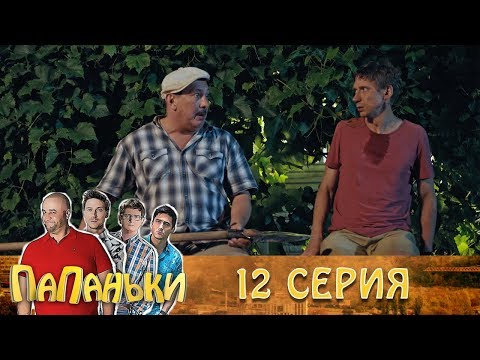 Папаньки 12 серия 1 сезон 🔥Супер сериал и семейные комедии