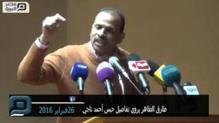 مصر العربية   طارق الطاهر يروي تفاصيل حبس أحمد ناجي