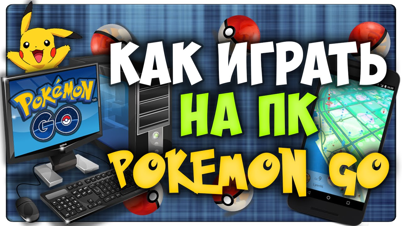 Як встановити покемон го на андроид
