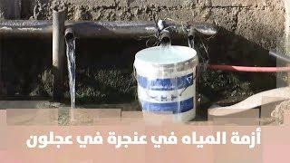 صهيب المومني - أزمة المياه في عنجرة في عجلون