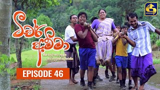 Teacher Amma    Episode 46 ll ටීචර් අම්මා ll 17th August 2021 Thumbnail
