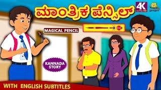 Kannada Moral Stories for Kids - ಮಾಂತ್ರಿಕ ಪೆನ್ಸಿಲ್   Magical Pencil   Fairy Tales   Koo Koo TV