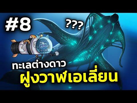 วาฬเอเลี่ยนใต้ทะเลลึก ยิ่งน้ำลึกยิ่งมีแต่สัตว์ประหลาด #8