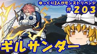 【ゆっくり実況】#203 七つの大罪ギルサンダー  ゆっくり2人がモンストリベンジ!!