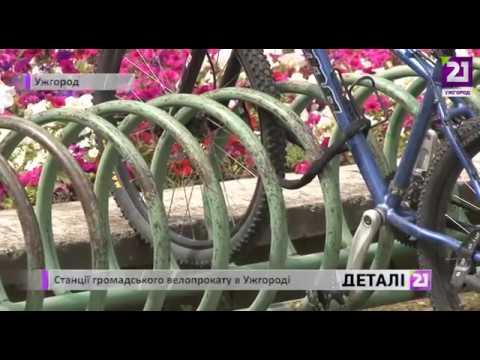 21 channel: Станції громадського велопрокату в Ужгороді