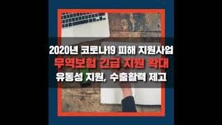 UCC 경진대회 1. 무역위기, 이겨낼 수 있습니다!(…