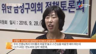 어린이집 CCTV설치 의무화, 그 후 (16. 09. …