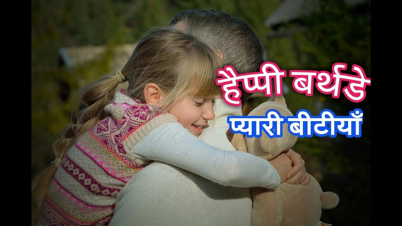 Birthday wishes for daughter in Hindi/Happy birthday to my daughter in  Hindi/video,picture
