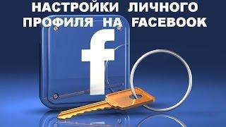 как настроить личный профиль Facebook
