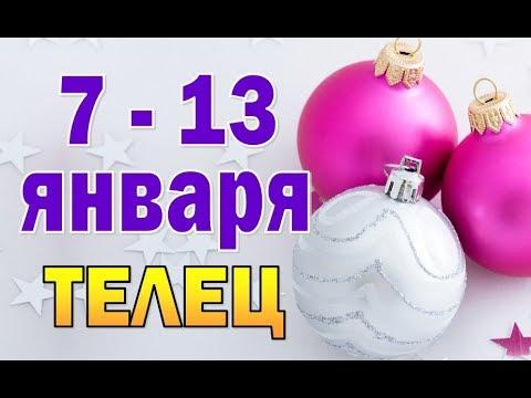 Таро прогноз (гороскоп) с 7 по 13 января – ТЕЛЕЦ