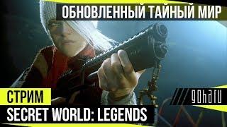 Secret World Legends - Обновленный тайный мир [Запись стрима]