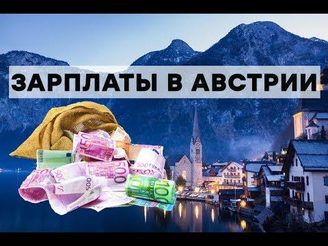 Зарплаты в Австрии: кто сколько получает - Утро в Большом Городе