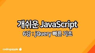 개쉬운 자바스크립트 6강 : 리액트포기자를 위한 jQuery 빠른기초