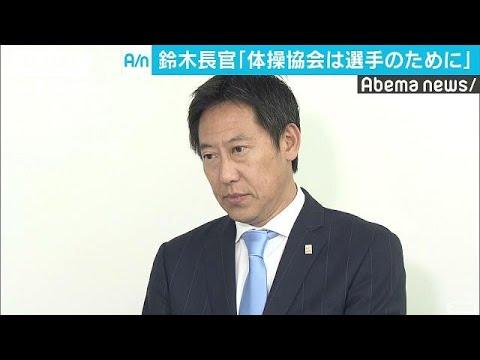 スポ庁長官「協会や連盟は選手のためにしっかり」(18/09/01)