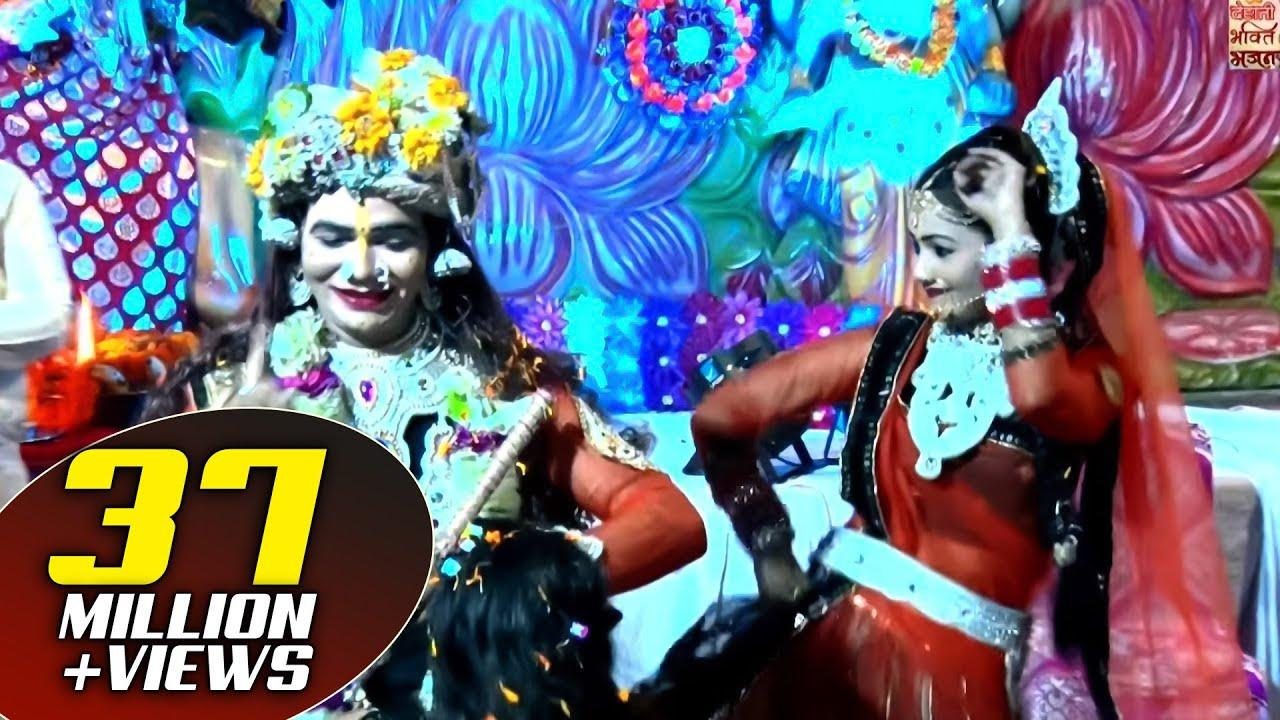 Download राधा कृष्ण की अदभुत झांकी ¦ छलकत हमरी गगरिया ए कान्हा ¦ Best Radha Krishn Jhanki 2018 ¦ Jagran Video