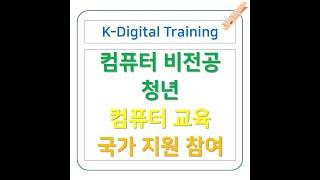 컴퓨터 비전공 청년을 위한 컴퓨터 교육 프로그램 : K…