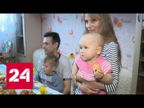 Ипотека для многодетных семей будет упрощена - Россия 24
