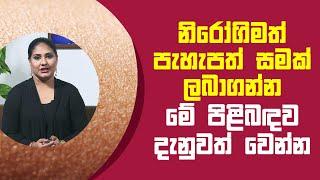 නිරෝගිමත් පැහැපත් සමක් ලබාගන්න මේ පිළිබඳව දැනුවත් වෙන්න   Piyum Vila   18 - 05 - 2021   SiyathaTV Thumbnail
